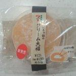 セブンイレブンかぼちゃ餡のクリーム大福を食べた感想☆