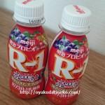 R1ヨーグルトの効果は?風邪に効くか子供に飲ませた結果は?