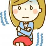 産後暑くてたまらないのに寝るときには体がガタガタ震えるほど寒い、これって何?